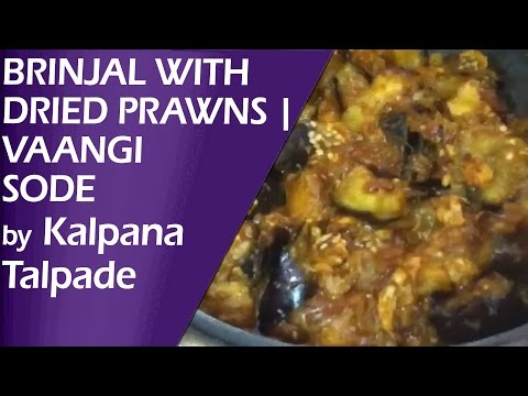 Brinjal with dried prawns | Vaangi sode By Kalpana Talpade