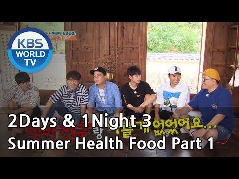 2 Days & 1 Night - Season 3 : Summer Health Food Part 1 [ENG/TAI/2017.07.30]