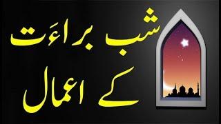 .Shab e Barat Ki Fazilat | Nawafil  | Namaz | Tarika | Haqeeqat | 15 Shaban | Dilchasp Videos