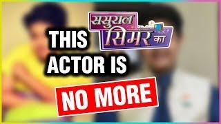 This Sasural Simar Ka Actor Passes Away | SHOCKING