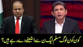 Who is leaving PMLN? Dr Danish tells the real story