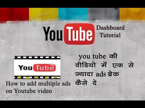 you  tube  की वीडियो में एक से ज्यादा ad ब्रेक  कैसे लगाए