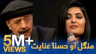 منګل او حسنا عنایت - لونگینه وناری - لمر / Mangal & Husna Enayat - Lawangina Wonari - Lemar TV