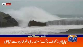 Geo Headlines 11 AM | 14th October 2019