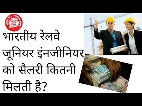 sallary of je/junior engineer in indian railway/indian railway je sallary