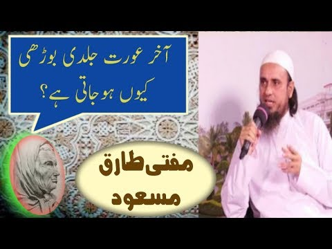 Mufti Tariq Masood Special Bayan | Arata Jaldi Kyun Boorhi  How Kati Hai