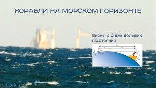 Download Плоская Земля?: Корабли и горизонт Video
