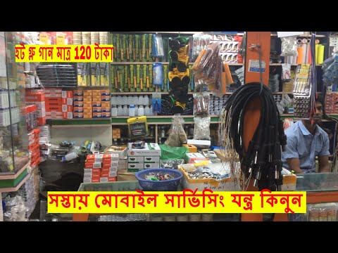 Buy Mobile Service Accessories & Hot Glue Gun Cheap Price From Wholesale Shop | Dhaka