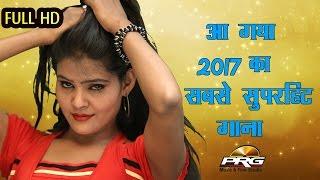 आ गया 2017 का सबसे सुपरहिट धमाका सोंग | Dj Sawatgarh Ko Aayo Pasand | Rajasthani Dj Songs 2017
