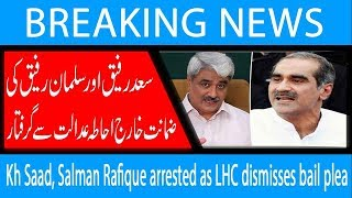 Kh Saad, Salman Rafique arrested as LHC dismisses bail plea | 11 Dec 2018 | 92NewsHD