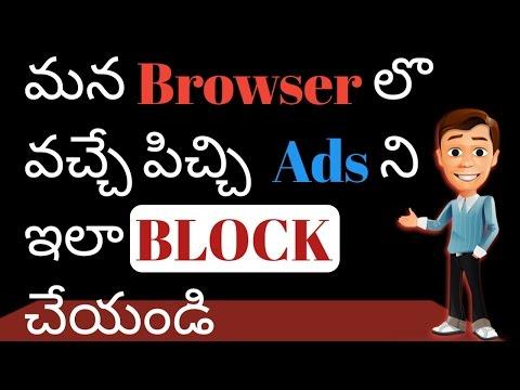 Ads రాకుండా ఉండాలి అంటే ఇలా చేయండి chrome లో | ad blocker | telugu
