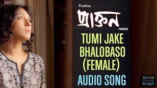 Tumi Jake Bhalobaso  Praktan  Anupam Roy  Iman Chakraborty  Male Singing In Female Voice