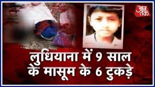 Ludhiana Murder: 16-Year-Old