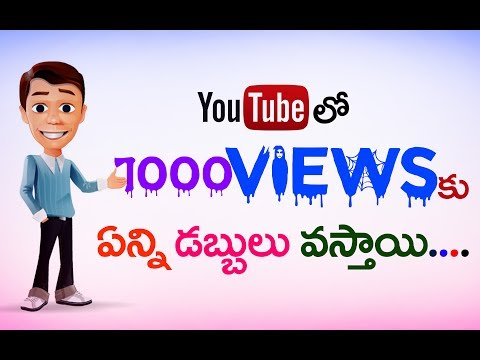 How Much Money On YouTube Pay For Per 1000 Views In Telugu - How Much Dose YouTube Pay For 1000Views