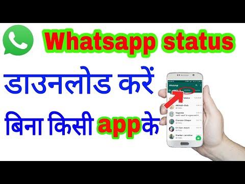 how to download whatsapp status in hindi | whatsapp status video kaise download kare