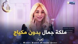 ملكة جمال الجامعات تنزع الماكياج على المباشر