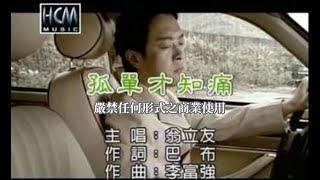 翁立友-孤單才知痛(官方KTV版)