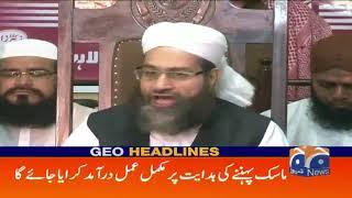 Geo Headlines 04 PM | 31st May 2020