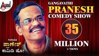 Pranesh Comedy | Pranesh Comedy Show | Pranesh Hasya | Pranesh Kannada Comedy
