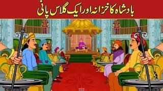 Badshah Ka Khazana Aur Aik Glass Pani ( The King & Glass Of Water ) Urdu/Hindi