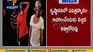 2 Womens goes missing in Krishna River | Found Dead | Vijayawada