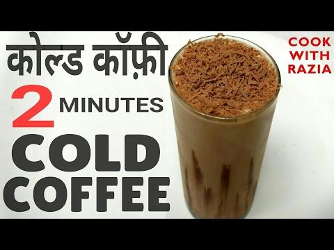 कोल्ड कॉफ़ी Cold coffee recipe in Hindi | Iced Coffee Recipe |Cold Brew Coffee Ramzan