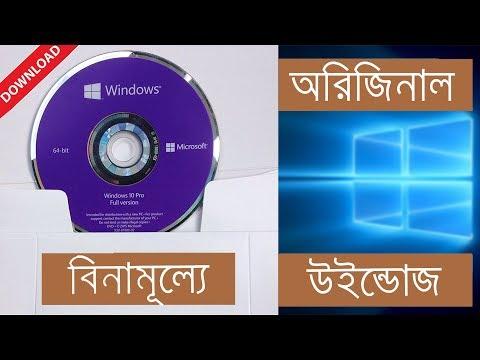 How to Download Windows10 Genuine ISO File | Bangla