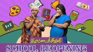 Irattai Kizhavi | School Reopening | Parithabangal | இரட்டைக்கிழவி - பரிதாபங்கள்
