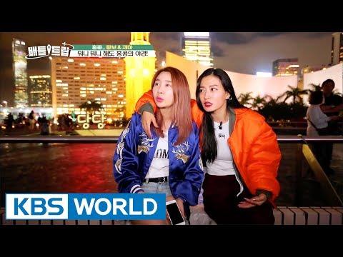 Battle Trip   배틀트립 – Ep.51 : Hong Kong twist Tour [ENG/TAI/2017.06.04]