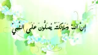 إن الله وملائكته يصلون على النبي يا أيها الذين آمنوا صلوا عليه وسلموا تسليما