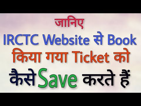 How to Save Railway Ticket?