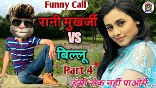 Rani Mukharji Funny Song Video - PlayKindle org