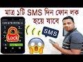 ১টি SMS দিন ফোন লক হয়ে যাবে How to protect your phone by sending SMS   YouTube Bangla