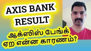 AXIS BANK RESULT - ஆக்ஸிஸ் பேங்க் ஏற என்ன காரணம்  ?
