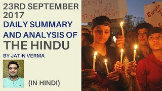 Hindu News Analysis for 23rd September 2017 By Jatin Verma