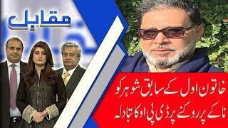 Muqabil | Asif Ali Zardari and Faryal Talpur appeared in FIA Office Islamabad | 27 August 2018