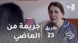 مسلسل طريق - الحلقة 23 - جريمة قتل من الماضي تخفيها سعاد