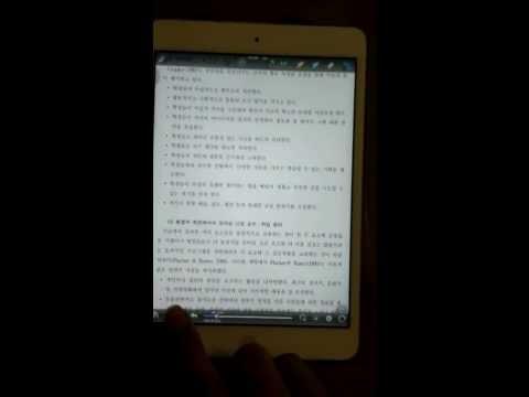 ipad mini pdf