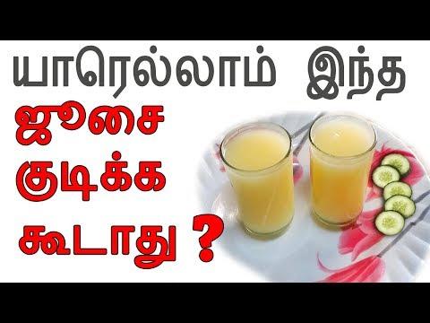 தொப்பையை குறைக்க இதை விட சிறந்த ஜூஸ் இல்லை  cucumber juice in Tamil | Juice recipe in Tamil