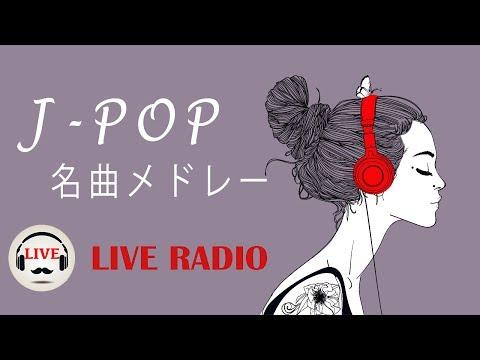 Xxx Mp4 名曲J POPメドレー Relaxing Piano Music 24 7 Live 勉強用BGM 作業用BGM 結婚式BGM 3gp Sex