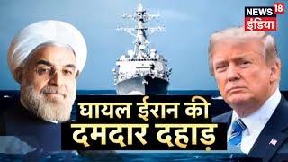 घायल Iran की दमदार दहाड़ | Kachchaa Chittha | News18 India