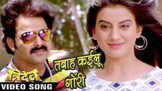 तबाह कइलू गोरी - Tabah Kailu - Pawan Singh & Akshara Singh - Tridev - Bhojpuri Hot Songs 2016 new