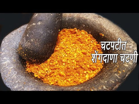 शेंगदाणा चटणी  | Shengadana Chutney | How to make Dry Peanut Chutney | MadhurasRecipe