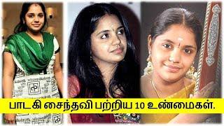 பாடகி சைந்தவி பற்றிய இனிப்பான 42 விசயங்கள்    Singer Saindhavi   Tamil Glitz