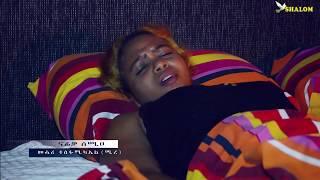 New Eritrean music 2018 Nafika semia (ናፊቃ ሰሚዐ )   By Mehari Tesfamchael ( ሚረ ) Shalom Entertainment