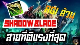 Shadowblade : สายที่แรงที่สุด ต้อง Agi ล้วนๆ โอ้ววแรงจริงๆ !!
