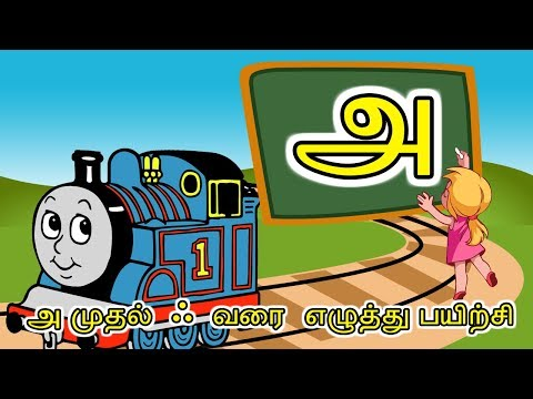 Tamil Alphabet - Easy and simple method for kids I tamil letters learning for children