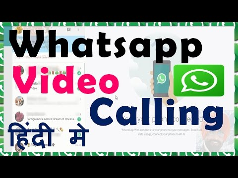 Video Call on Whatsapp (Hindi)