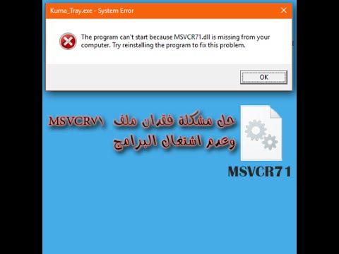 حل مشكلة فقدان ملف msvcr71 dll  Solve the problem of the loss of file msvcr71 dll
