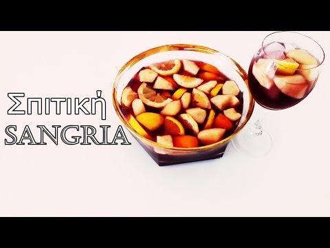 Σπιτική Sangria (σανγκρία)